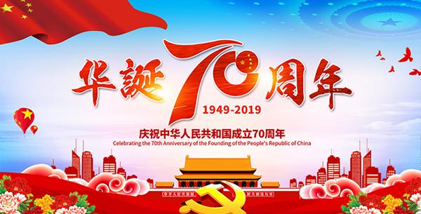 【辉煌历程】著名书画家李乐潘——庆祝新中国成立70周年特别报道