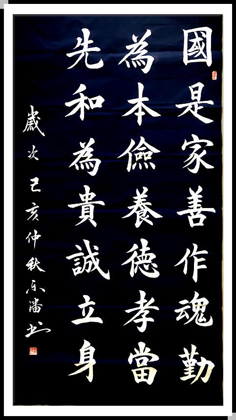 书画家李乐潘