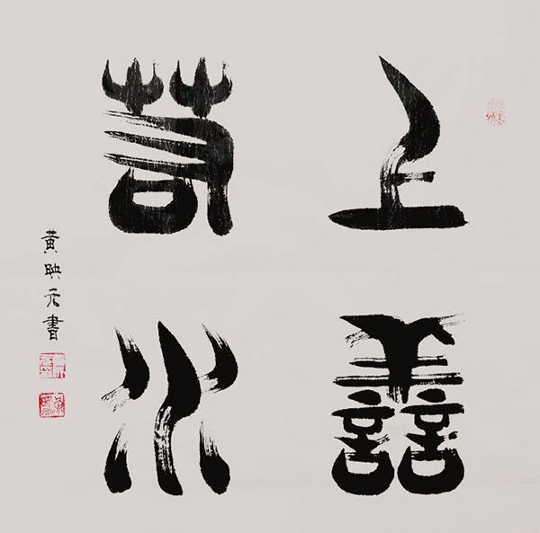 【辉煌历程】当代著名书法家黄映元 ——庆祝中华人民共和国成立七十周年特别报道