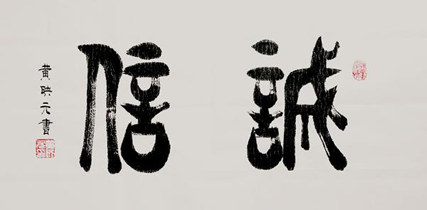 黄映元书法