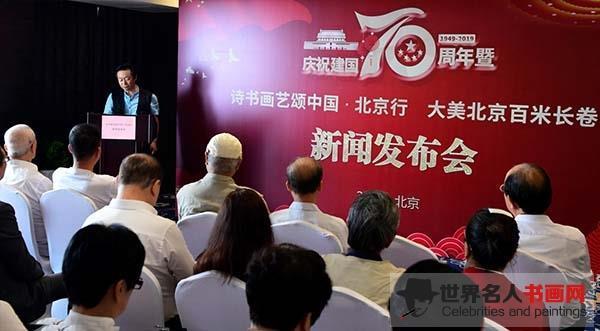 诗书画艺颂中国•北京行《大美北京》百米长卷应运而生