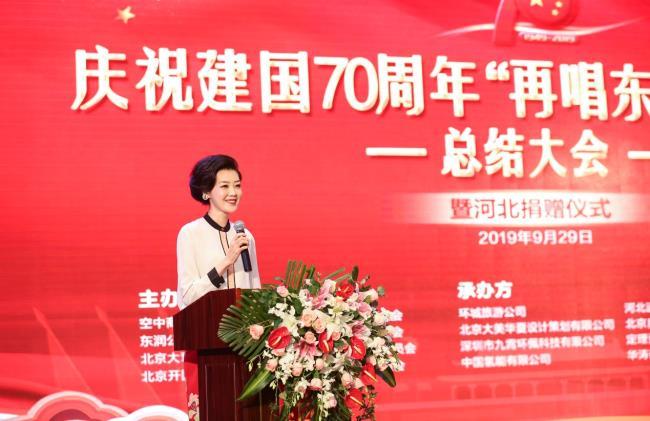 """""""再唱东方红""""红色公益行总结会在北京圆满举行"""