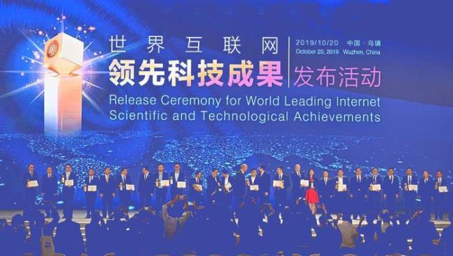 世界互联网大会:腾讯安全灵鲲摘得全球领先科技成果奖