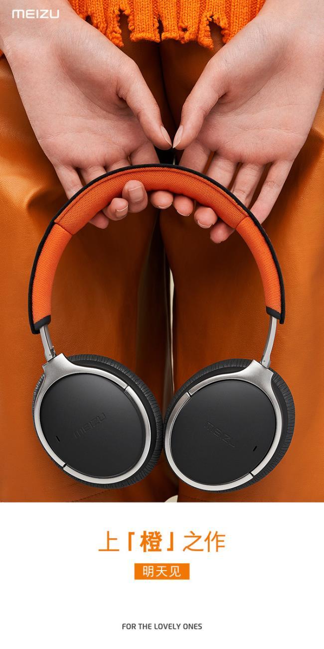魅族16T耳机如何?魅族HD60耳机将魅族16T发布会亮相