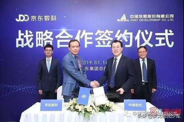 京东、中储成立新公司 与央企友谊深化?