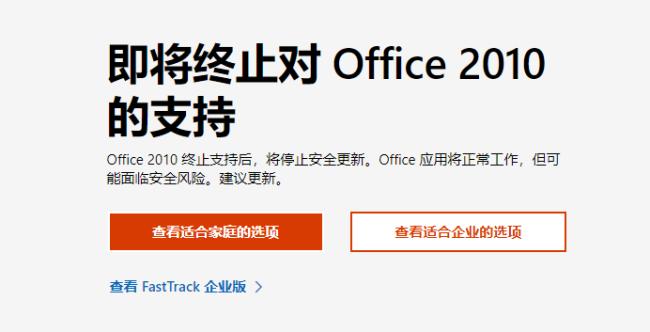 微软最后通告!明年终止Office 2010 网友:还能再战一年!