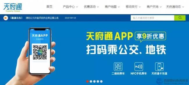 """西部数码助力成都市政务网站""""成都天府通""""完成IPV6政务网站改造!"""