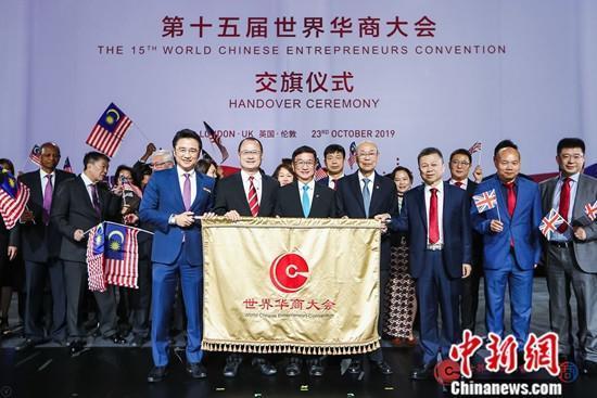 马中总商会:第16届世界华商大会将聚焦青年华商