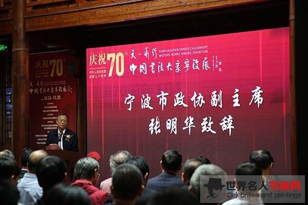 天一华珍·中国书法大家宁波展开幕