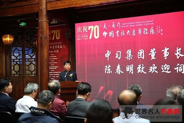 中国书法大家宁波展 献礼新中国成立70周年