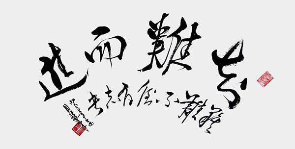 著名书法艺术家——张楚章工作室成立