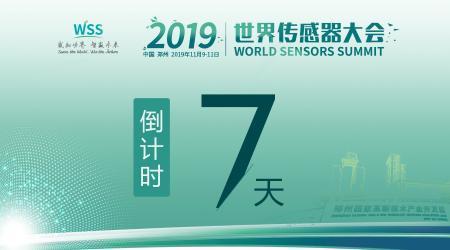 数字表述2019世界传感器大会,十大看点引爆中部地区传感谷!