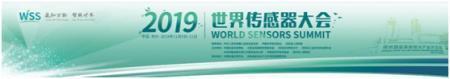 世界传感器大会