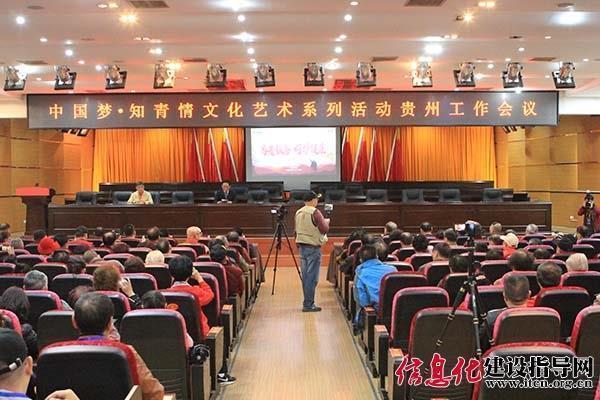 华诺康达携手中国梦知青情文化艺术组委会联合召开贵州扶贫工作会议
