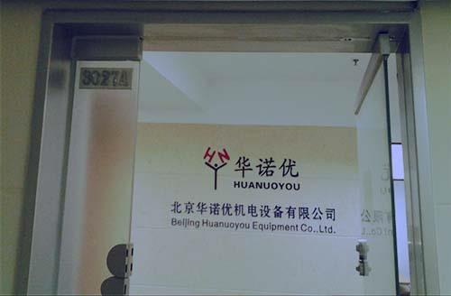 北京华诺优机电设备 多种产品的成套服务