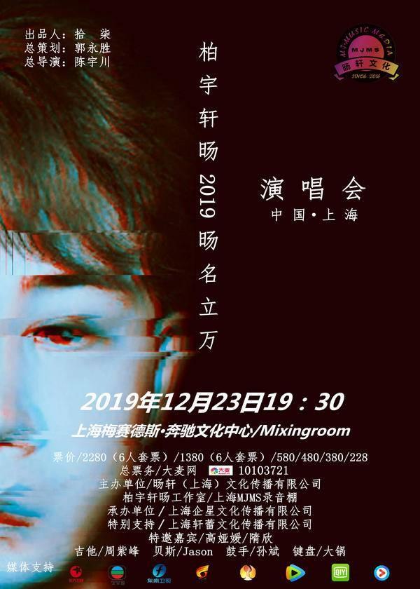 """柏宇轩旸《2019""""旸名立万""""演唱会》圣诞前夜上海开唱"""