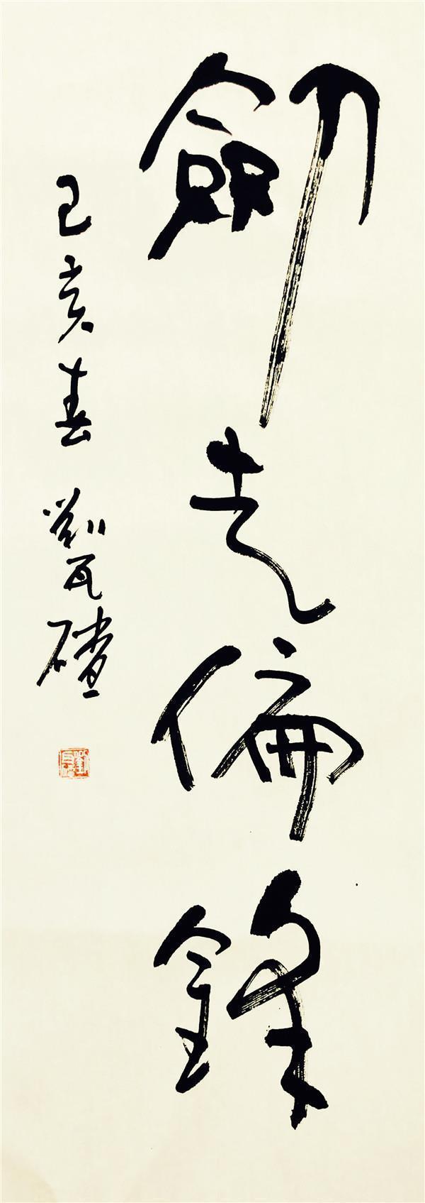 刘瓦碴作品