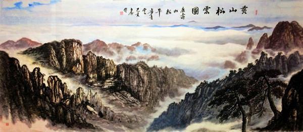 黄山松云图198X90.jpg