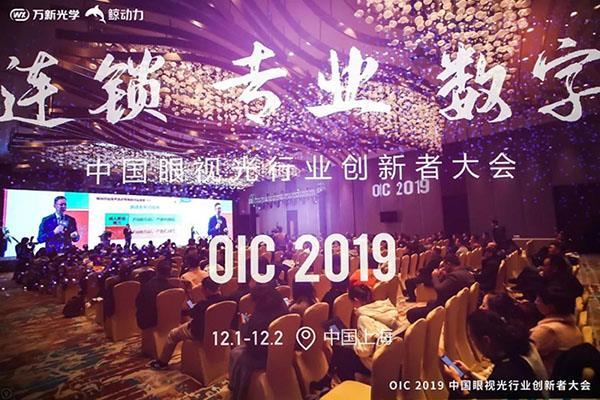 2019中国眼视光行业创新者大会在上海召开