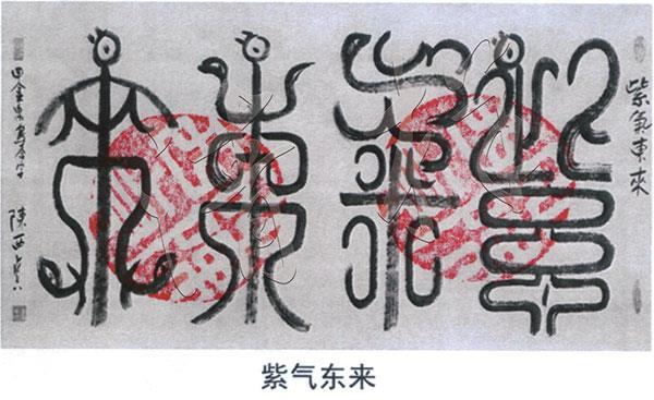 著名书法家——陈西贞成立中国艺术名家工作室
