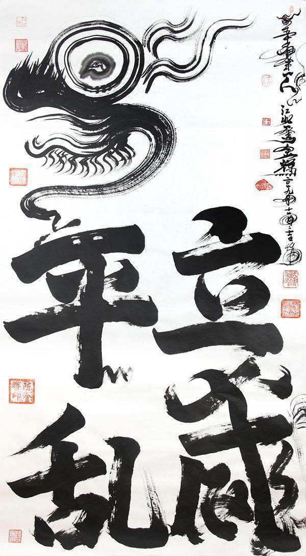 陈金辉作品