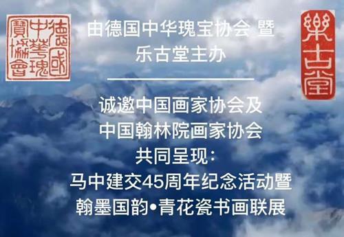 书新葡萄京娱乐场app吴国辉,肖颖师生应邀出席中马建交45周年庆典活动