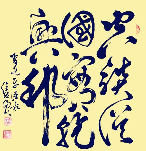 【大国艺术 中外交流】国际艺术名家---徐德伦