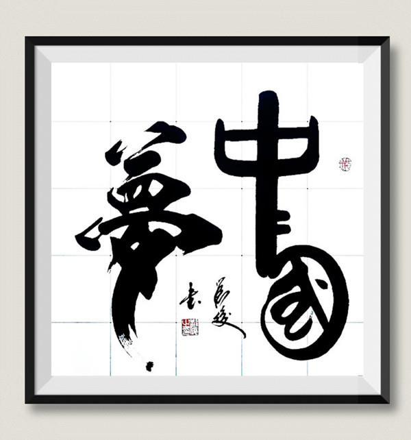 【大国艺术 中外交流】国际艺术名家---刘俊