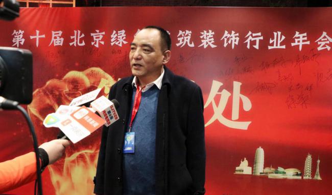 2020北京绿色建筑装饰行业年会盛大开幕