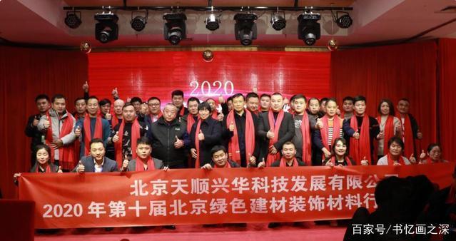 天顺砂浆厂参加第十届北京绿色建筑装饰行业年会