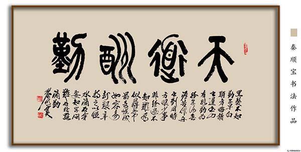著名书法家——秦顺宝成立艺术名家工作室