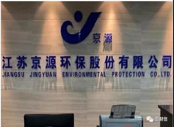 京源环保连换三会计师事务所,财务报表差错更正不断