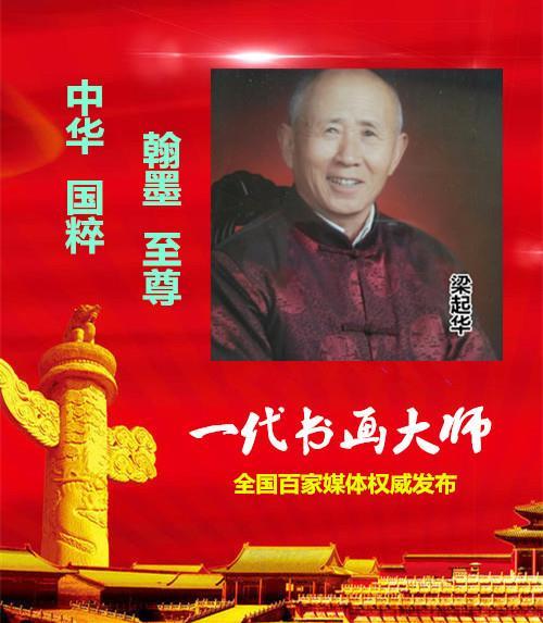 《中华国粹·翰墨至尊》一代书画大师---梁起华