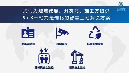 聚焦2020智慧建筑产业,全球共德智慧工地管理系统加速5G新基建进程
