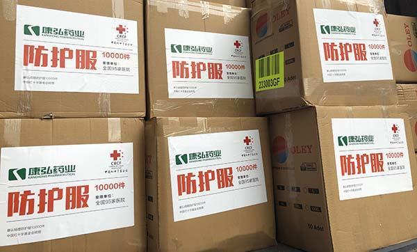 康弘药业捐赠万套防护服助力新冠抗疫