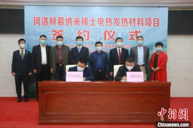 41亿稀土电热发热材料项目落户广东龙门