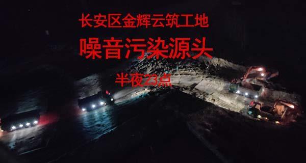 长安区金辉云筑工地连续整夜噪音污染再投诉