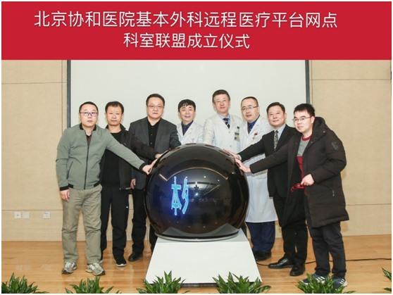北京协和医院基本外科远程医疗平台网点科室联盟成立