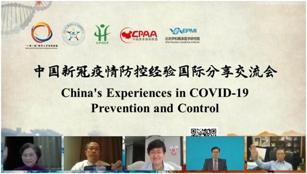 北京大学第三医院乔杰院长参加全球网络直播的中国新冠疫情防控经验国际分享交流会