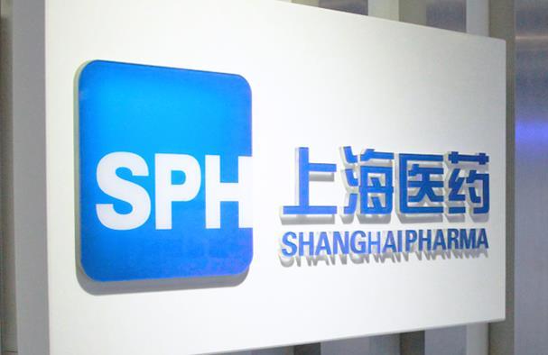 """上海医药:子公司上药信谊""""盐酸二甲双胍片""""通过仿制药一致性评价"""