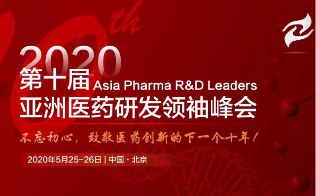 2020(第十届)亚洲医药研发领袖峰会