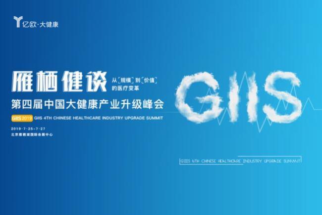 GIIS 4th CHIU Summit主题发布:雁栖健谈从规模到价值的医疗变革