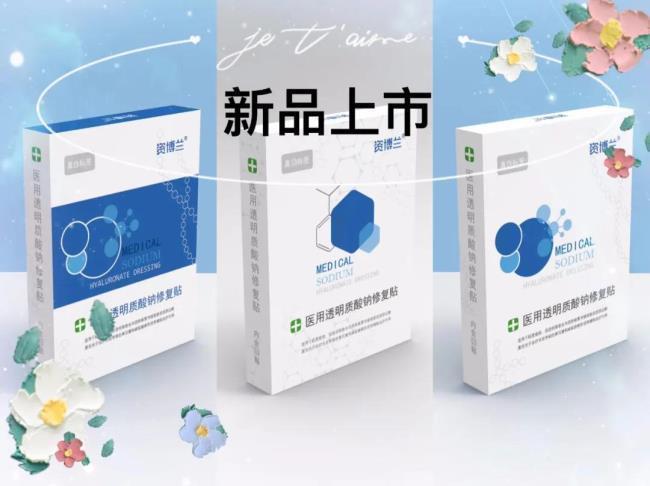 浙江资博兰生物科技有限公司简介