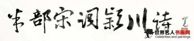 艺术家王正鹏