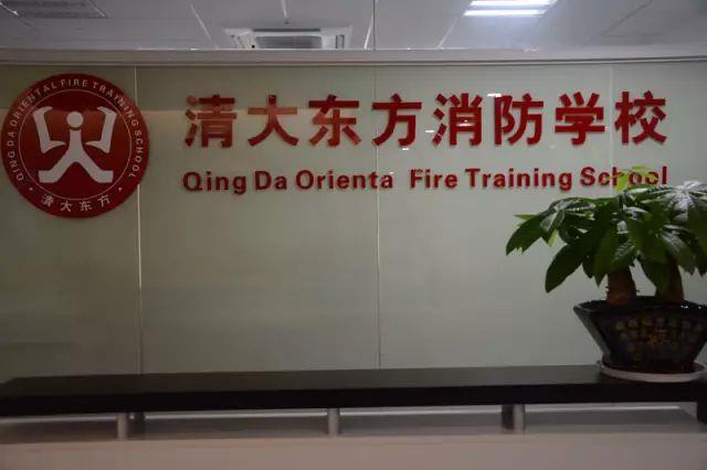职业培训|北京清大东方消防职业培训学校人才储备