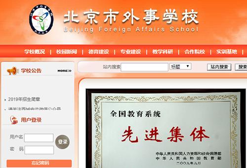 北京市外事学校都有哪些专业?
