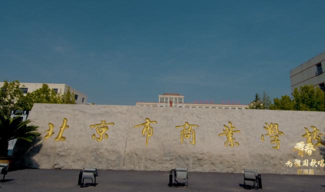 北京市商业学校构建立体德育,彰显职教特色