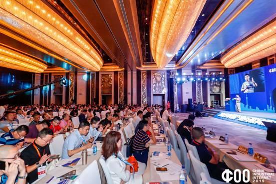 2019中国产业互联网领袖峰会在上海成功举行