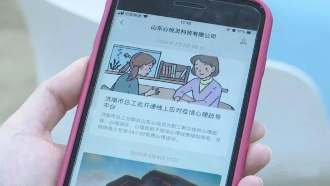 """齐鲁电视台就心悦灵联合总工会开展""""心理战疫""""公益行动进行采访"""