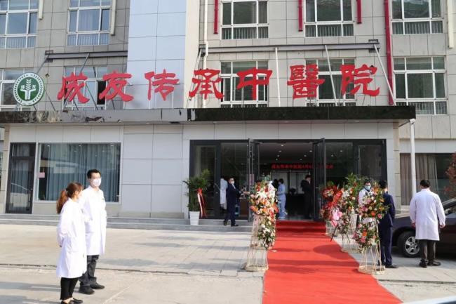 烟台成友传承中医院4月6日开业